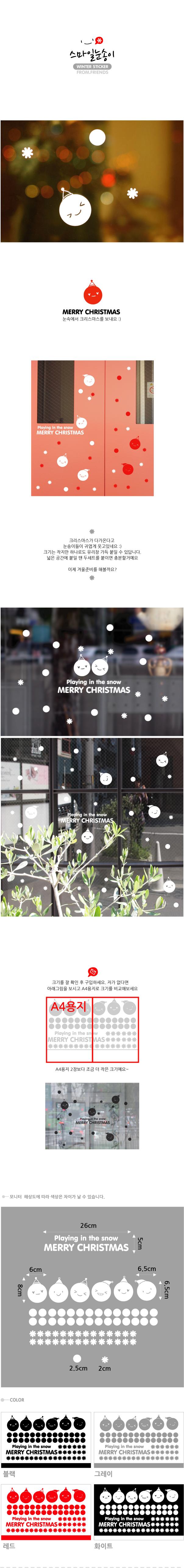 스마일눈송이 - 프롬프렌즈, 10,500원, 월데코스티커, 계절/시즌